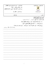 Midterm_Exam_first_term2007-2008