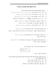 Linear Algebra exercise 10.pdf