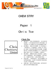 英皇_2006_mock_chem_I_chris