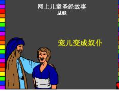 A Favorite Son Becomes a Slave Chinese.pdf