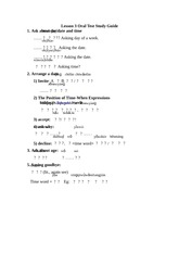 Lesson 3 Oral Test Study Guide