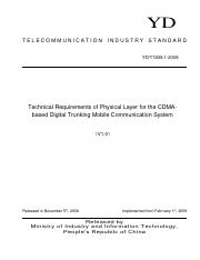 Technical Requirements of Physical Layer for the CDMA-based Digital Trunking Mobile Communication Sy