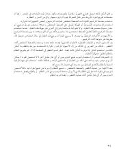 safety-in-the-academic-lab-arabic_Part9 - Copy.pdf