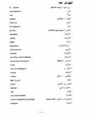 NML 110 : Intro Arabic - University of Toronto - Course Hero