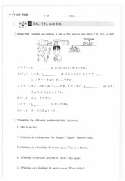 Genki I - Workbook - Elementarpanese Course (with bookmarks) 21