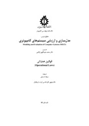 5.2 Operational Laws - Farsi