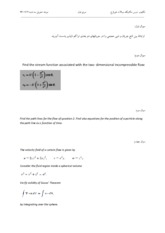 hw1_inviscid_fluid_mechanics_wfall_1394