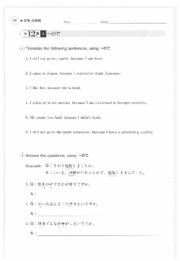 Genki I - Workbook - Elementarpanese Course (with bookmarks) 99