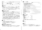 Waseda_course_syllabi