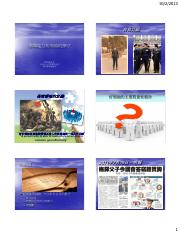 L4_Dick Lee_Leadership and Ethics_PPT.pdf