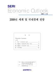 "[Economic Outlook] 2008ë…"" ì""¸ê³"" 및 êµ­&euml"