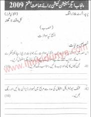 Punjab Examination Commission (PEC) 8th Class Past Paper 2009 Arty and Drawing Subjective