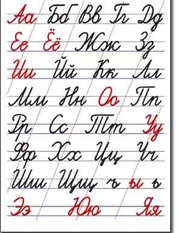 Russian Alphabet in cursive