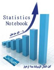 Statistics Notebook Dr.Khair Jad'an - 2014.pdf