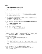 Model Answer JAPN 210_L.3_Workbook.pdf