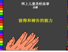 Peter and the Power of Prayer Chinese.pdf