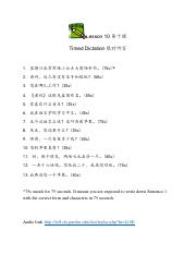 Lesson 10 第十课 Timed Dictation.pdf
