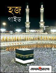 hajjguide in bangla