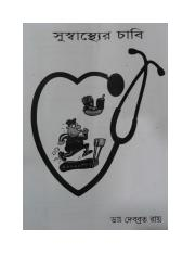 The Key of well (susasther chabi) Health by Dr. Debabrata Roy.pdf