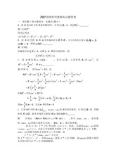 Linear Algebra Exam Questions and Answers in Year 2008
