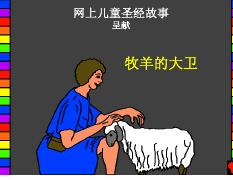 David the Shepherd Boy Chinese.pdf