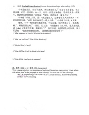 Chinese 102 Midterm#2
