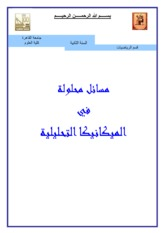 Solved Problems in Analytical Mechanics