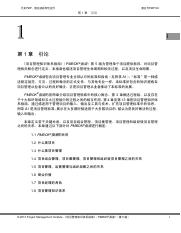 A Guide to the Project Management Body of Knowledge_ PMBOK - Chinese version.pdf