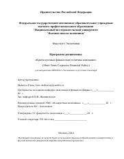 2014-eng_Short Term Corporate Financial Policy.doc