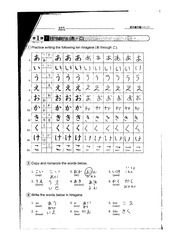 Japanese Ka Writing Practice with Words