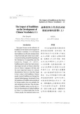 01The Impact of Buddhism on the Development of Chinese Vocabulary