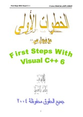 First_Steps-With_Visual_C++