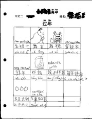 Chinese 3 Lecture 2 Notes