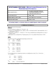PLS-51_Rep-Exam_July2005_QΑ