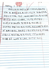 Japanese 10 Fall 2009 Writing 1 Solutions