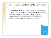 第27ç«   Visual Basic.NETå'Œ