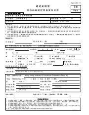 Application form NEW  VVH-TY (Reader Extended) (1)