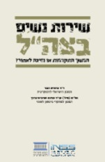 Women in the IDF.pdf