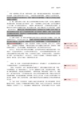 47630_Essay Questions No.1 (37) Chen Chenyin