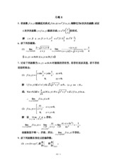 Ch_08_多元微分学(部分习题解答) Solutions Chepter.8 multivariate differential and integral calculus