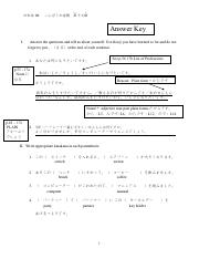 Lesson 17GRAMMAR Key.pdf