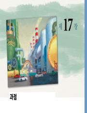 ch17-5판