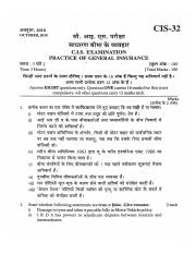 (www.entrance-exam.net)-C.I.S Examination (LIFE & NON-LIFE) Practice of General Insurance Sample Pap