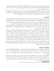 safety-in-the-academic-lab-arabic_Part3 - Copy.pdf