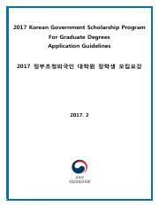 2. 2017 KGSP-G Application Guidelines (Korean)