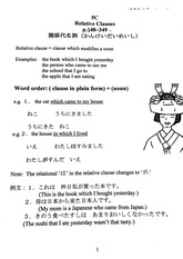 Japanese 12 Fall 2012 5C Relative Clauses Notes