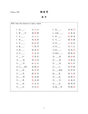 Chinese 10Y Intermediate Chinese for Dialect Speakers: Grammar Review L6-16 Answers