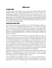 4_Executive_Summary (Bangla_2016)