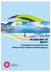 Consultation Document for the Harbour Area Treatment Scheme Stage 2 (hats-e)