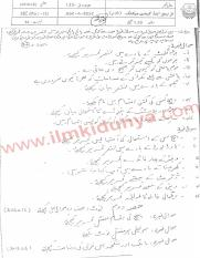 Bahawalpur Board Furniture and Cabinet Making 10th Class Past Paper 2012 Subjective.pdf